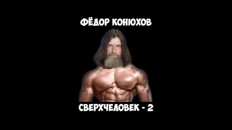Фёдор Конюхов - Сверхчеловек - 2