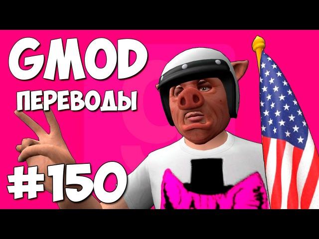 Garry's Mod Смешные моменты (перевод) 150 - Выборы президента США (Гаррис Мод Deathrun)