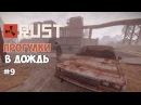 Rust 9 - Дождливые прогулки.