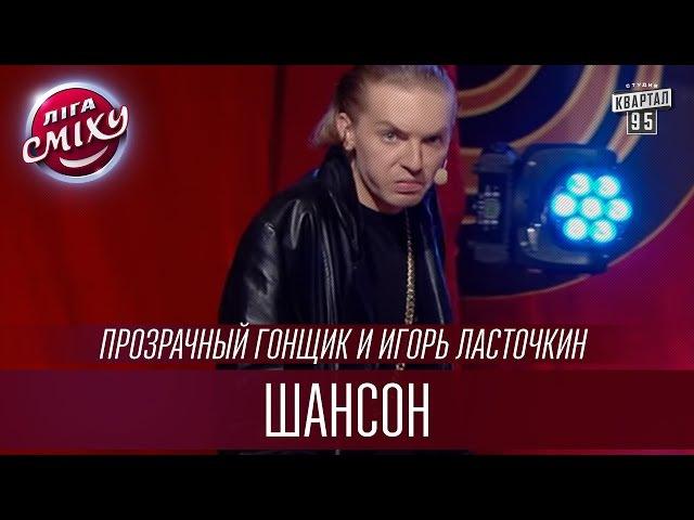 Прозрачный гонщик и Игорь Ласточкин - Шансон | Лига Смеха 2016, Третий полуфинал