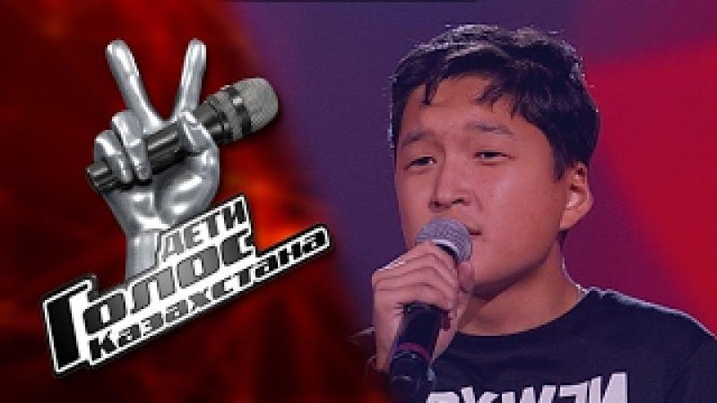 Азамат Сарин Не Молчи - Слепые прослушивания – Голос Казахстана Дети