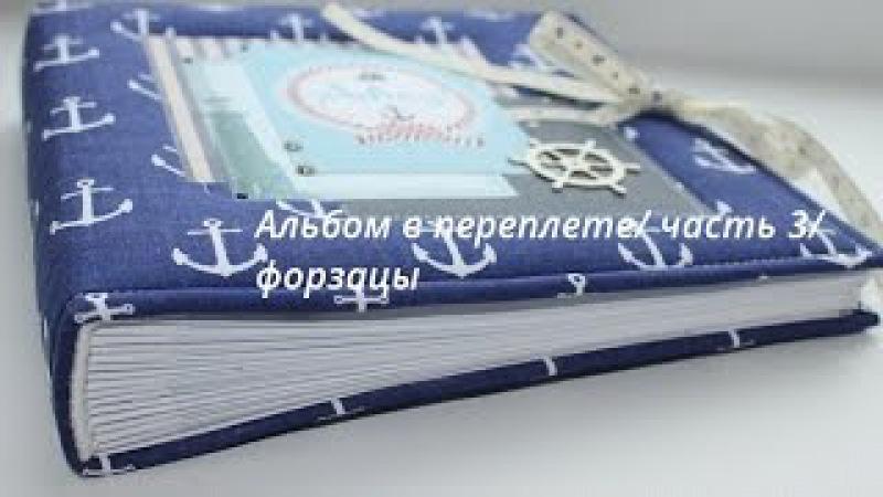 Альбом в переплете/Часть 3 / Форзацы