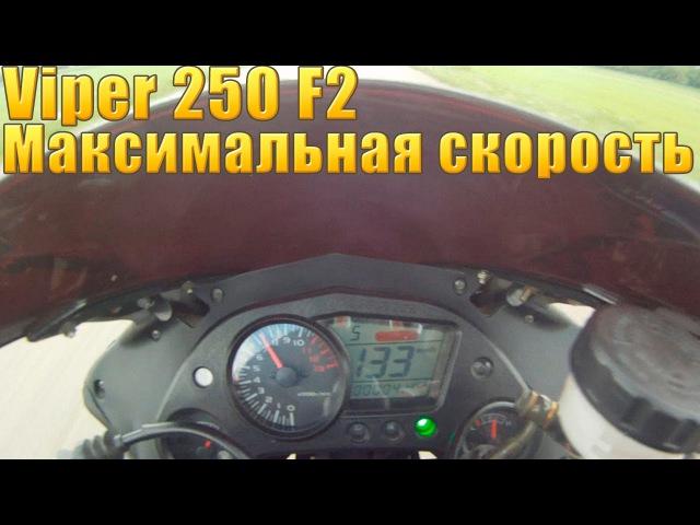 Viper F2 250 Максимальная скорость
