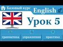 Английский язык Урок 5 Предлоги Вопросительные слова Cлова паразиты Местои