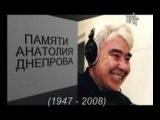 Анатолий Днепров ПРОСТИ