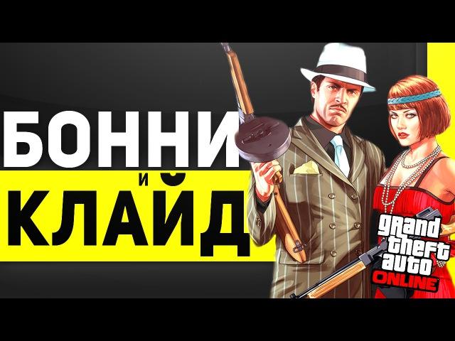 СХОДКА В GTA 5 ONLINE - БОННИ И КЛАЙД!