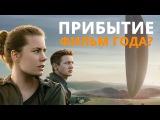 Прибытие (2016) - фильм года? || Зачем мы здесь?