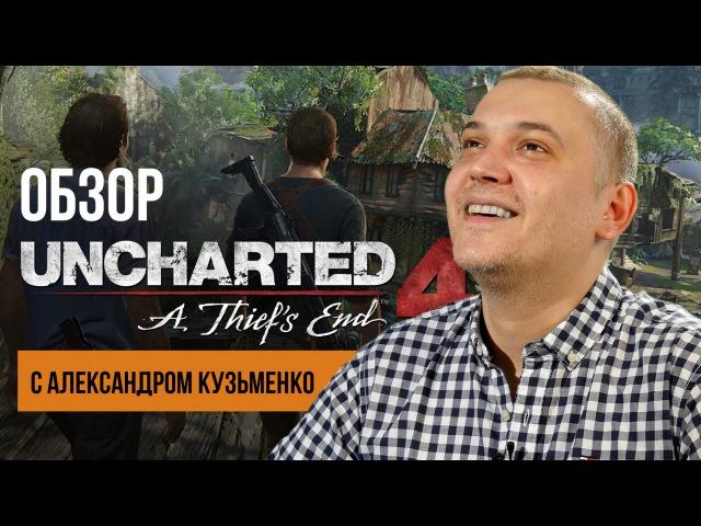 Uncharted 4: Путь вора: приключение мечты. Обзор от Александра Кузьменко