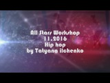 Tory LanezGuns And Roses.Hip hop choreo by Таня Ильченко.All stars workshop 11.2016