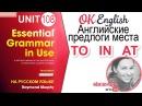 Unit 108 Предлоги места в английском: to / at / in. Правила и исключения