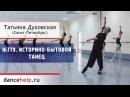 №779 Историко бытовой танец Татьяна Духовская Санкт Петербург