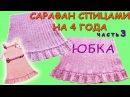 Сарафан спицами на 4 года ЧАСТЬ 3/5 ЮБКА | Dress spoke for 4 years Part 3/5 SKIRT