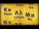 Греческий алфавит для детей/новичков в виде песни!