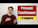 Present Continuous - Настоящее продолженное время 2 секрета