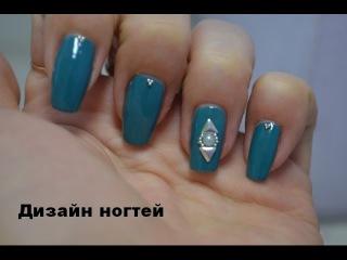 Дизайн ногтей с заклепками и бульонками.