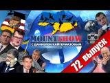 Российские грачи-оккупанты атакуют Незалежную. MOUNT SHOW 72