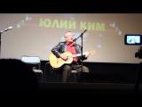 песня самооборонцев. Юлий Ким, Малоярославец, бардовский фестиваль 2014