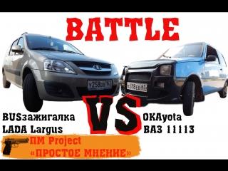 Битва автомобилей на СКОРОСТЬ Лада Ларгус и ВАЗ Ока  BATTLE CAR