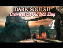 Dark Souls 2: Crown of the Old Iron King [Giantdad Is Back]