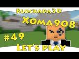 Let's play (Блокада 3D FPS Online) №49 Летающий танк