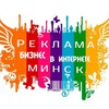 Реклама. Бизнес в интернете. Минск
