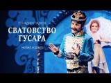 Мюзикл-водевиль