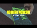Morning workout by Vitaliy Dutov | DREAM FILM prod.
