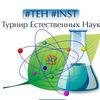 Международный турнир естественных наук