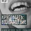04.05 | КРУГОВЕРТЬ:ВОЗВРАЩЕНИЕ | ВЕД! | РР | Б&П