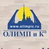 Олимп и К° - official page