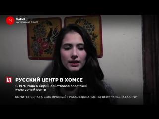 Жители сирийского Хомса планируют открыть в городе русский культурный центр