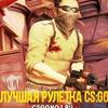 Рулетка csgo csgonoj.ru Конкурсы и прочее
