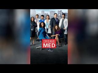 Медики Чикаго (2015