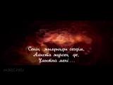 kaz-muz.kz-Ninety One - Ұмытпа (Текст песни, караоке).mp4