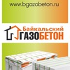 Байкальский газобетон