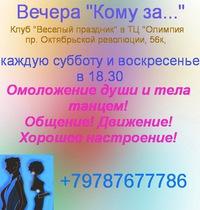 Знакомства В Севастополе Кому За 60