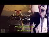 # Я и ТЫ - Альберт Салтыков и Оксана Орлова #