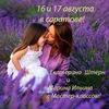 МК Марины Ильиной и Екатерины Штерн в  Саратове!