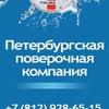 Поверка счётчиков воды на дому без снятия в СПБ