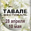 Фестиваль ТАВАЛЕ: 28 апреля - 10 мая. Харьков