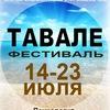 Морской ТАВАЛЕ 2017. 14 - 23 июля