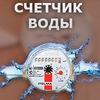 Установка счетчиков воды в Омске