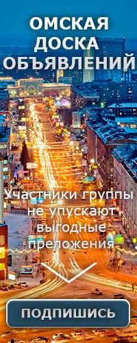Доска объявлений г.омска авито авто с пробегом воронежская область подать объявление