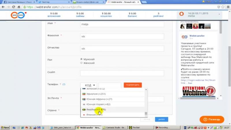 Webtransfer! Регистрация в вебтрансфер по новым правилам1