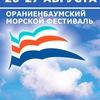 ОМФест // Ораниенбаумский морской фестиваль