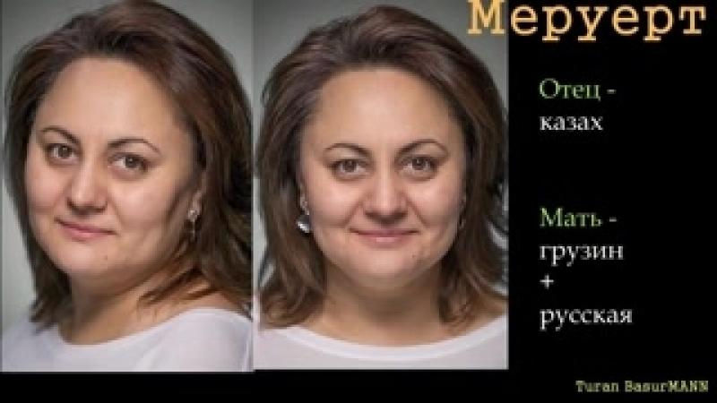 Kazahi metisi v mezhnacionalnih brakah A a i imena 240p