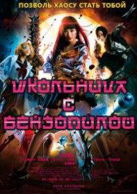 Школьница с бензопилой / Старшеклассница с бензопилой / Chimamire Sukeban Chainsaw (2016)