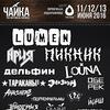 Фестиваль ЧАЙКА | Воронеж, 11/12/13 июня 2016