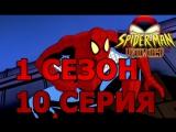 Непобедимый Человек Паук 1 Сезон 10 Серия Дела Сердечные