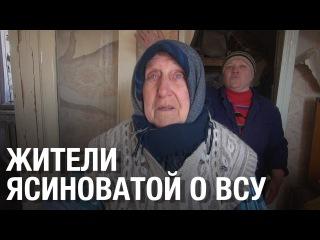 Жители Ясиноватой о ВСУ:  «Чтоб они все жили в таких руинах!» ТВ СВ-ДНР Выпуск 678
